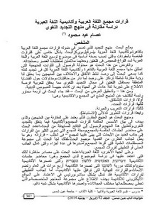 قرارات مجمع اللغة العربية وأكاديمية اللغة العبرية دراسة مقارنة في منهج التجديد اللغوي