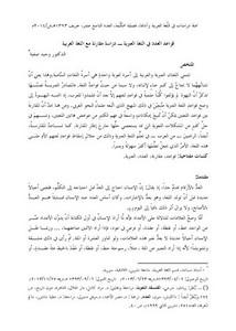 قواعد العدد في اللغة العبرية دراسة مقارنة مع اللغة العربية