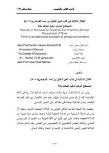 كتاب العين للخليل بن أحمد الفراهيدي pdf