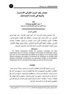 مبادئ العربية في الصرف والنحو للسنة الخامسة