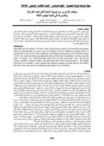 موقف الأزهري من توجيه النحاة للقراءات القرآنية و تفسيرها في كتابه تهذيب اللغة