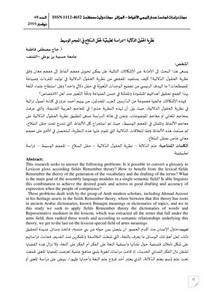 نظرية الحقول الدلالية دراسة تطبيقية لحقل السلاح في المعجم الوسيط