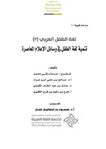 لغة الطفل العربي تنمية لغة الطفل في وسائل الإعلام المعاصرة