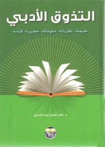 التذوق الأدبي طبيعته، نظرياته، مقوماته، معاييره، قياسه