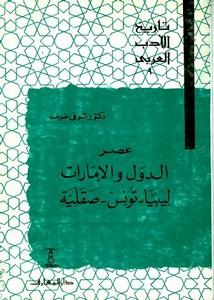 عصر الدول والإمارات (ليبيا- تونس- صقلية)