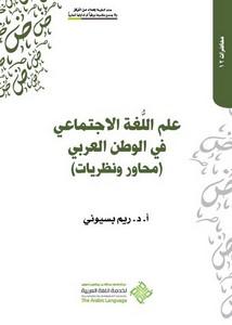 علم اللغة الاجتماعي في الوطن العربي محاور ونظريات
