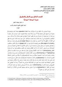 كتاب الدلالة اللغوية عند العرب