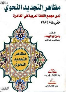 مظاهر التجديد النحوي لدى مجمع اللغة العربية بالقاهرة حتى عام 1984م