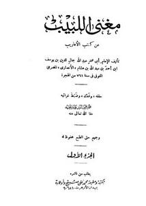 مغني اللبيب عن كتب الأعاريب- ت عبد الحميد
