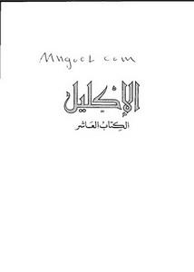 كتاب ملوك حمير وأقيال اليمن