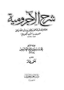 شرح الآجرومية للإمام الصنهاجي- ط الغد الجديد