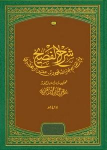 شرح الفصيح لأبي القاسم جار الله محمود بن عمر الزمخشري