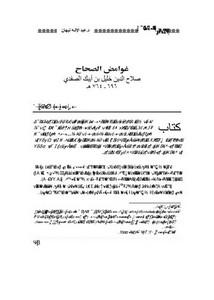 غوامض الصحاح صلاح الدين خليل بن أيبك الصفدي