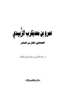 عمرو بن معد يكرب الزبيدي الصحابي الفارس الشاعر