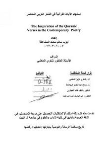 استلهام الآيات القرآنية فى الشعر العربي المعاصر
