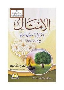 الأمثال القرآنية والنبوية والعربية مع تفسيرها وشرحها