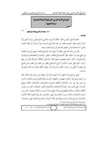 البريد في الأدب العربي حتى نهاية الدولة العباسية دراسة تحليلية