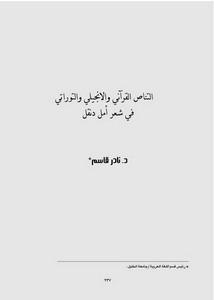 التناص القرآني والإنجيلي والتوراتي في شعر أمل دنقل
