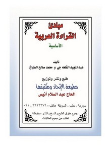 مبادئ القراءة العربية جزء رشيدي