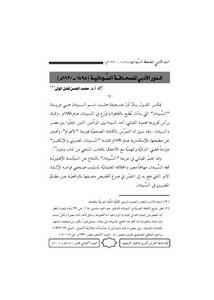 الدور الأدبي للصحافة السودانية 1898 - 1930م