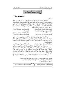 الشيخ الطريفي لغوياً وشاعراً