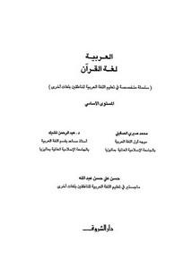 العربية لغة القرآن
