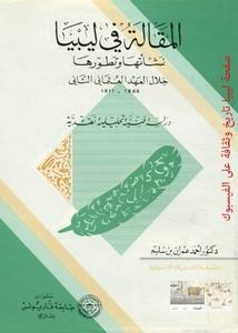 المقالة في ليبيا نشأتها وتطورها خلال العهد العثماني الثاني 1866-1911 دراسة فنية تحليلية نقدية