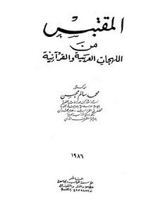 المقتبس من اللهجات العربية والقرآنية