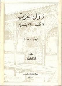 دول العرب وعظماء الإسلام