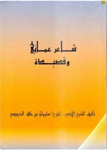 شاعر عماني وقصيدة