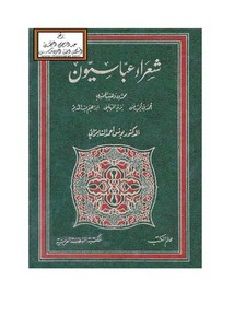 شعراء عباسيون- السامرائي