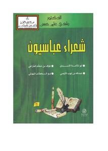 شعراء عباسيون- رشدي
