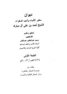 ديوان سفير الأدباء وأديب السفراء الشيخ أحمد بن علي آل مبارك