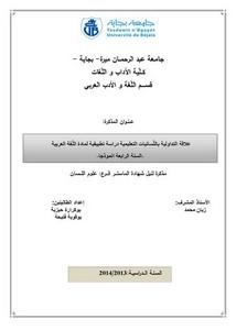 علاقة التداولية باللسانيات التعليمية دراسة تطبيقية لمادة اللغة العربية السنة الرابعة أنموذجا