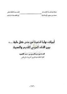 أبیات « ولما قضینا من منی کل حاجة . . .» بین النقد العربي القدیم والحدیث