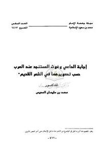 إجابة الداعي وغوث المستنجد عند العرب حسب تصویر هما فی الشعر القدیم