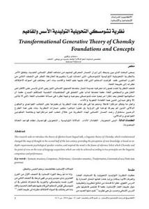 نظرية تشومسكي التحويلية التوليدية الأسس والمفاهيم