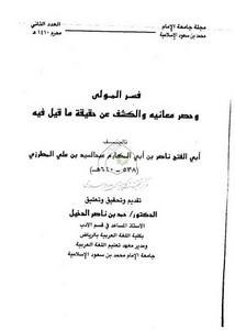 فسر المولی وحصر معانیه والکشف عن حقیقة ما قیل فیه