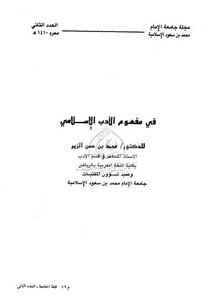 في مفهوم الأدب الإسلامي