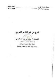 الغموض في الشعر العربي