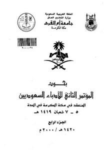 ابعاد تجربة الحرمان في الشعر الامير الشاعر عبدالله الفيصل (مؤتمرات )