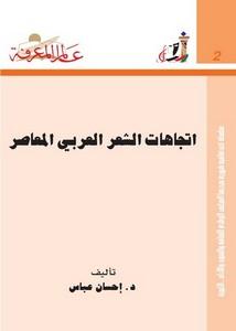 إتجاهات الشعر العربي المعاصر