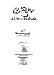 أدب الأطفال-عوامل التشويق في القصة القصيرة لطفل المدرسة الابتدائية إبراهيم عطا