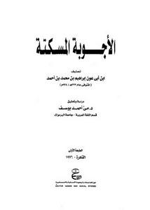 كتاب الأجوبة المسكتة للحازمي pdf