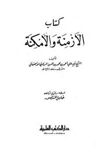 الأزمنة والأمكنة (ط. العلمية
