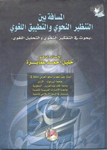 البنية التحتية بين عبد القاهر الجرجاني وتشومسكي