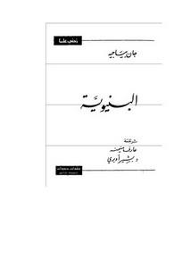 البنيوية جان بياجيه pdf
