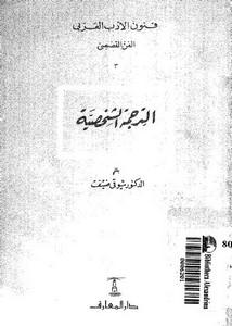 الترجمة الشخصية من فنون الأدب العربي
