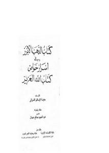 الذهب الإبريز في تفسير كتاب الله العزيز pdf