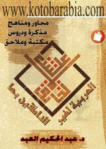 العربية لغير الناطقين بها – عبدالحكيم العبد